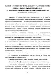 Декан НН Единый налог на Вмененный доход практика применения и  Единый налог на вмененный доход