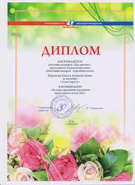 Наши достижения Диплом участника конкурса