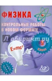 Книга Физика класс Контрольные работы в НОВОМ формате И  И Годова Физика 9 класс Контрольные работы в НОВОМ формате обложка книги