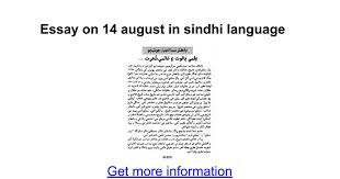 essay on in sindhi language google docs