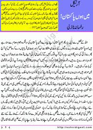 main hon essay by rukhsana nazli essays articles  main hon an article by rukhsana nazli on the occasion of independence day