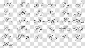 macedonian alphabet cursive preslav