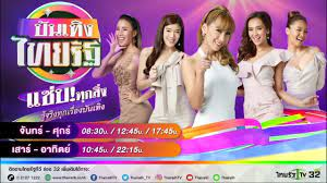 บันเทิงไทยรัฐ l แซ่บทุกสิ่ง รู้จริงเรื่องบันเทิง | Promo