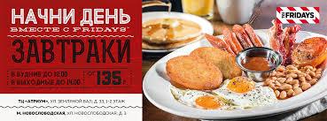 Бургеры в Москве – ресторан TGI Fridays – американская кухня ...