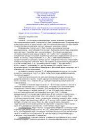 Вирусные гепатиты реферат по медицине скачать бесплатно Гепатит А  Литература Микробиология Гепатиты реферат по медицине скачать бесплатно желтуха гепатоцит желудок гепатитов вакцина