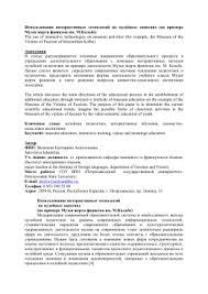 Музейная практика Саратовский государственный университет Использование интерактивных технологий Яковлева Е А