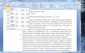 Красная строка в word 2 Настраиваемые поля В разделе Параметры страницы кликаете иконку поля далее открываете настраиваемые поля В открывшемся диалоговом окне вводите