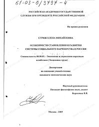 Диссертация на тему Особенности становления и развития системы  Диссертация и автореферат на тему Особенности становления и развития системы социального партнерства в России