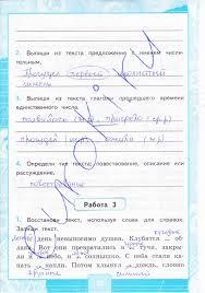 ГДЗ Контрольные работы по русскому языку класс Крылова к  62стр
