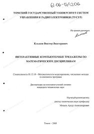 Диссертация на тему Интерактивные компьютерные тренажеры по  Диссертация и автореферат на тему Интерактивные компьютерные тренажеры по математическим дисциплинам