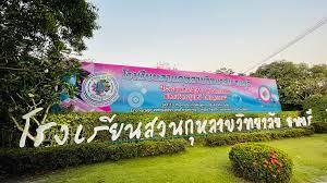 งานประชาสัมพันธ์ โรงเรียนสวนกุหลาบวิทยาลัย ธนบุรี - Home