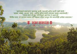 Good Morning Quotes In Marathi With Images Best Of Good Morning Quotes In Marathi For WhatsappFacebook Oye Shayari