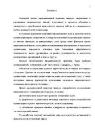 Отчёт по практике на примере ИП Сабирзянова А Р автосервис  Отчёт по практике Отчёт по практике на примере ИП Сабирзянова А Р автосервис