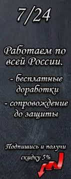 Курсовые дипломы рефераты и т д Белгород ВКонтакте Курсовые дипломы рефераты и т д Белгород