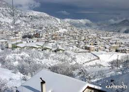 Αποτέλεσμα εικόνας για Ανακοίνωση Δήμου Καρπενησίου