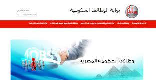التقديم على وظائف وزارة العدل المصرية 2021 - طريقة تقديم وظائف مصلحة  الخبراء ورابط الحصول على طلب التقديم عبر بوابة الوظائف الحكومية - إقرأ نيوز