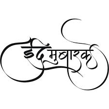Eid Mubarak Hindi Calligraphy Free Vector In Photoshop Psd Psd