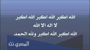 متى يبدأ وقت التكبير في عيد الاضحى 1442 - المصري نت