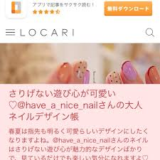 Information Locali 掲載 Have A Nice Nail