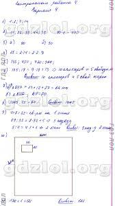 ГДЗ решебник по математике класс Кузнецова контрольные работы  КР 5 Дроби Треугольники и четырёхугольники