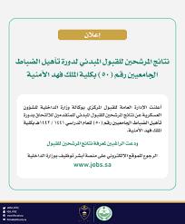 استعلام عن نتائج القبول في كلية الملك فهد الامنية 1443 - الموقع المثالي