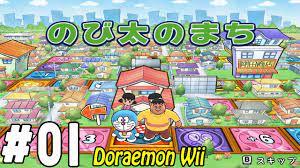 DOWNLOAD: Doraemon Game Wii 2020 .Mp4 & MP3, 3gp | NaijaGreenMovies,  Fzmovies, NetNaija