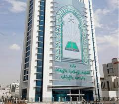 معلومات قد لا تعرفها عن وزارة الشؤون الإسلامية