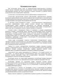 Реферат на тему Муниципальное право docsity Банк Рефератов Реферат на тему Муниципальное право