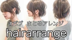 お呼ばれ結婚式の髪型ボブでカチューシャを使ったアレンジ方法