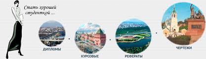 Заказать контрольную работу контрольная на заказ в Нижнем Новгороде Дипломные работы курсовые работы рефераты в Нижним Новгороде