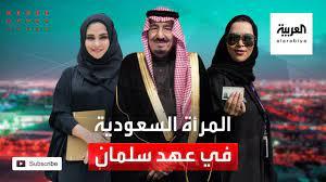 مرايا   المرأة السعودية في عهد سلمان - YouTube