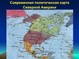 Презентация на тему План Население и страны США Домашнее  9 Современная политическая карта Северной Америки