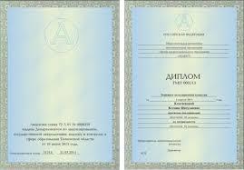 Лицензии и сертификаты Диплом