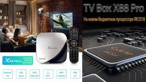 TV Box <b>X88 Pro</b> Новый горячий процессор RK3318 Обзор ...