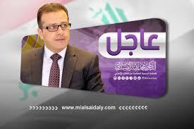 نتيجة بحث الصور عن محمد اقبال الصيدلي