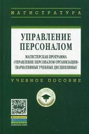 Кибанов Управление персоналом Купить книги в интернет магазинах  Управление персоналом Магистерская программа Управление персоналом организации вариативные учебные дисциплины