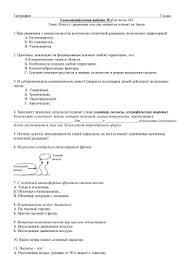 Атмосфера Административная контрольная работа Самостоятельная работа №4