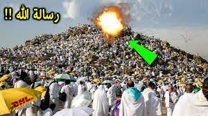 شاهد اكبر معجزة حدثت اليوم في جبل عرفات 🕋 امام الحجاج هذا العام 2021 سبحان  الله !! - YouTube