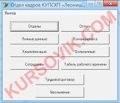 Информационная система Отдел кадров delphi ado access  Информационная система quot Отдел кадров quot