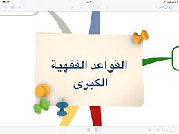 Hasil gambar untuk القواعد الفقهية الخمس الكبرى