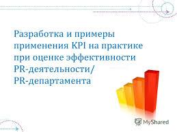 Презентация на тему Разработка и примеры применения kpi на  1 Разработка и примеры применения kpi на практике при оценке эффективности pr деятельности pr департамента