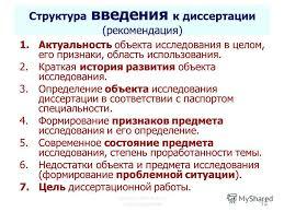Презентация на тему Селетков С Г Методология диссертационного  15 Селетков