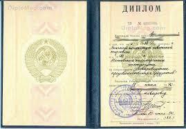 Купить диплом СССР старого образца о высшем образовании купить диплом ссср о высшем образовании советского образца заполнение