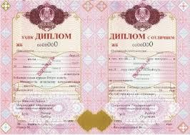 Купить диплом техникум самара ru Купить диплом техникум самара один