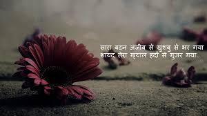 Beautiful Quotes Hindi Best of BeautifulQuotesinHindi Hindi Shayari Whatsapp Status In Hindi