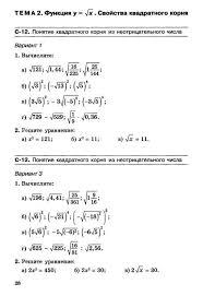 из для Алгебра класс Самостоятельные работы ФГОС  Двадцать первая иллюстрация к книге Алгебра 8 класс Самостоятельные работы ФГОС Лидия Александрова
