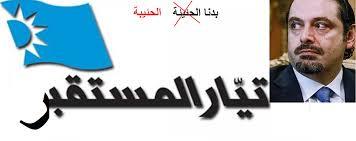 Image result for الحريري الحئيئة