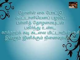 sasi friends kavithai in tamil