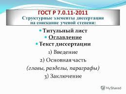 Презентация на тему Лямзин Михаил Алексеевич профессор д п н  11 ГОСТ Р Структурные элементы диссертации