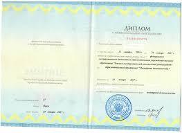 ОмГТУ Институт безопасности жизнедеятельности Омский   пожарной безопасности Образец диплома